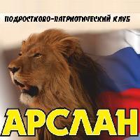 Арслан, Подростково-патриотический клуб, тайский бокс, durtuli
