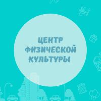 ЦЕНТР ФИЗИЧЕСКОЙ КУЛЬТУРЫ И СПОРТА МЕДВЕДЬ, СПОРТ ДЛЯ ВСЕХ ЖЕЛАЮЩИХ, yaroslavl