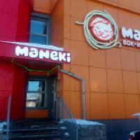 Maneki, сеть вок-кафе, Суши-бары / рестораны, yaroslavl