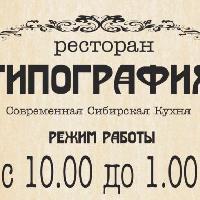 Типография, Ресторан, Банкетный зал, Доставка еды и обедов, Бар, паб, gornoaltaysk