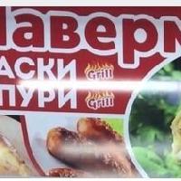 Шаверма & Гриль, Доставка еды, durtuli