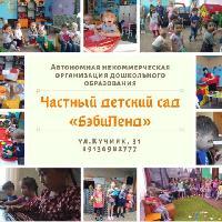 БэбиЛэнд, Детский сад, Центр развития ребёнка, Организация и проведение детских праздников, gornoaltaysk