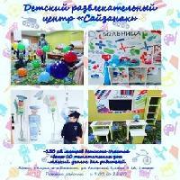 Детский развлекательный центр Сайзанак, Детские игровые залы и площадки, kyzyl
