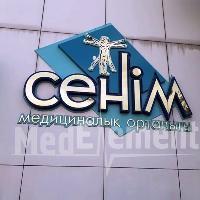 Сенім, Медцентр, клиника, shymkent