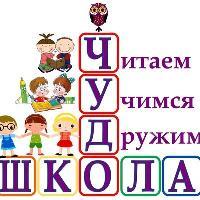 Чудо-школа, Помощь в обучении, shymkent