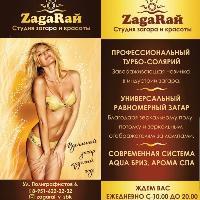 ZagaRaй, Студия загара и красоты, severobaykalsk