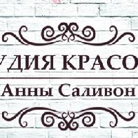 Анна Саливон, студия красоты, Парикмахерские, vladimir