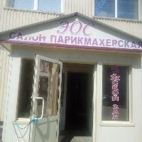 Салон Эос, Парикмахерские услуги, urga