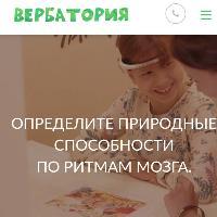 Диагностика таланта Вербатория, Центр развития ребёнка, Диагностический центр, zelenograd