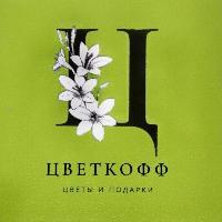 Салон цветов ЦветкоФФ, Доставка цветов и букетов, Магазин цветов, Удобрения, gornoaltaysk