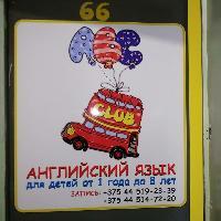 ABC club English for kids, Детское развитие, bobruisk