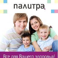 Палитра, медицинский центр, Услуги терапевта, vladimir