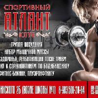 Атлант - спортивный клуб, Спортивный, тренажёрный зал, lesosibirsk