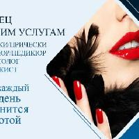 Глянец, Салон красоты, lesosibirsk