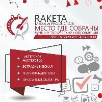 РАКЕТА raketa_school, РАКЕТА МЕДИА Production, aktobe