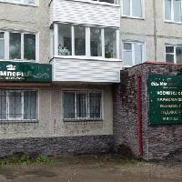 Империя, Салон красоты, lesosibirsk