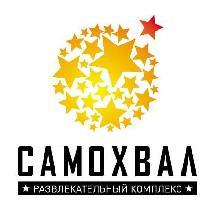 Самохвал, развлекательный центр, Рестораны, vladimir