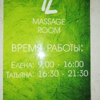 Massage Room , Массажный салон, grodno