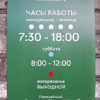 Поликлиника № 2 (Калиец), Поликлиника для взрослых, solikamsk