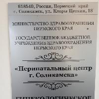 Перинатальный центр (Калиец), Больница для взрослых, solikamsk