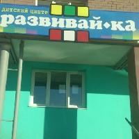 Развивай-ка, детский центр, bryansk
