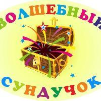 ВОЛШЕБНЫЙ СУНДУЧОК, центр развития детей, bryansk
