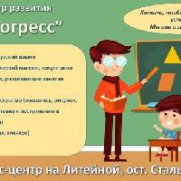 Прогресс, центр развития, bryansk