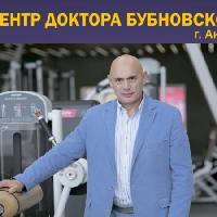 Центр доктора Бубновского, Центр здоровья , aktobe
