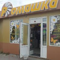 Цветочный салон Ромашка, Магазин цветов, Праздничное агентство, Магазин для садоводов, pityah