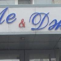 Ле&Дже, Салон красоты, pityah