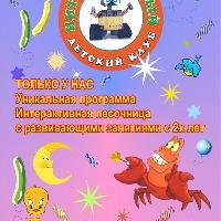 Играй и Развивайся, интерактивный детский клуб, pskov