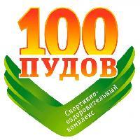 100пудов, Спортивно-оздоровительный комплекс, novomoskovsk