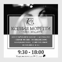 Ksenia Moretti, Студия красоты, bobruisk