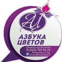 Азбука цветов, Салон цветов, novomoskovsk