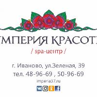 Империя Красоты, Салон красоты, Косметология, Спа-салон, Оздоровительный центр, ivanovo