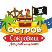Остров сокровищ, Досуговый центр, novomoskovsk