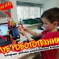 Роботрек45, , kurgan