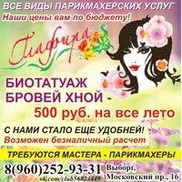 Глафира, Парикмахерская, Салон красоты, viborg