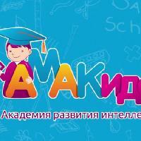 AMAKids, Центр развития ребенка, kazan