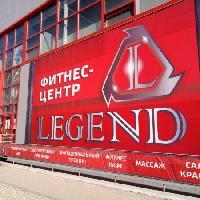 Legend,  фитнес-клуб, tula