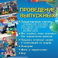 Нэмо, Развлекательный центр, Парк культуры и отдыха, bobruisk