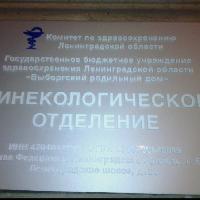 ГБУЗ ЛО Выборгский родильный дом, Больница для взрослых, Гинекологическое отделение, viborg