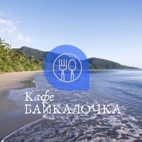 Байкалочка , Кафе, severobaykalsk
