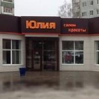 Юлия, комплекс красоты и здоровья, novomoskovsk