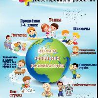 Уникум, детский центр раннего развития, almaty