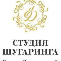 Студия шугаринга Елены Дуплищевой, Студия шугаринга, novomoskovsk