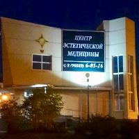 Центр эстетической медицины , Косметология, дерматология, трихология , uray