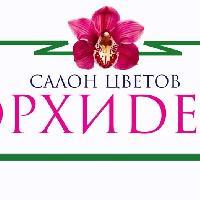 Салон Цветов ОРХИDЕЯ, Магазин цветов, pityah