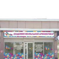 AMAKids, Центр развития ребёнка, essentuki