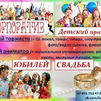 Виртуоз, агентство праздничных услуг Андрея Кузьменко, pskov